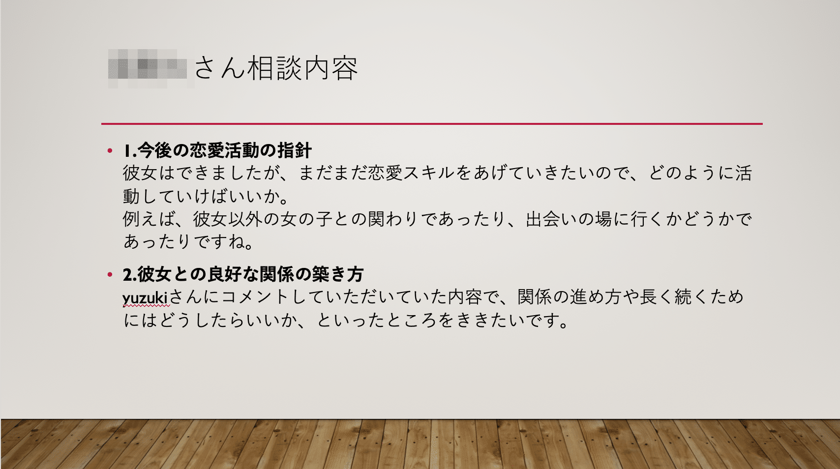 Sさん相談