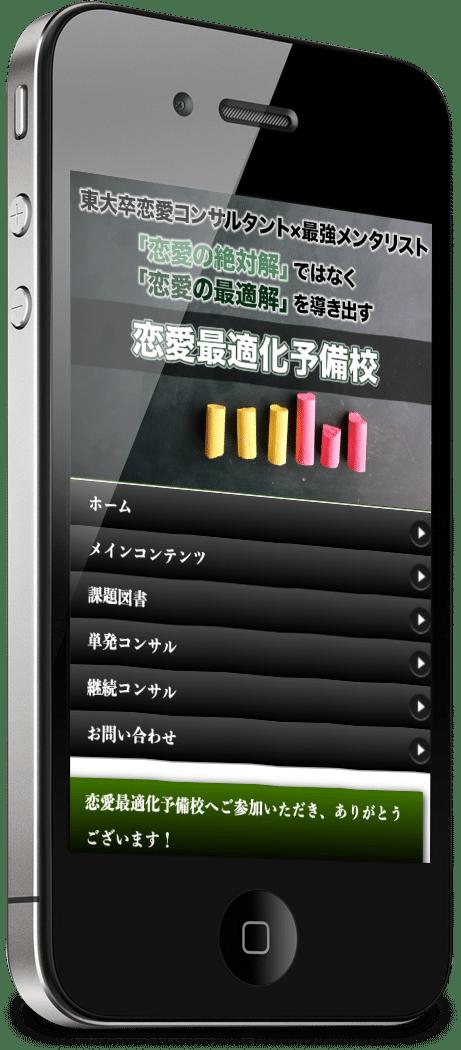iphone会員サイト