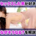 【恋愛相談Vol.42】女性はSEXしたから好きになるというのはウソなのか!?