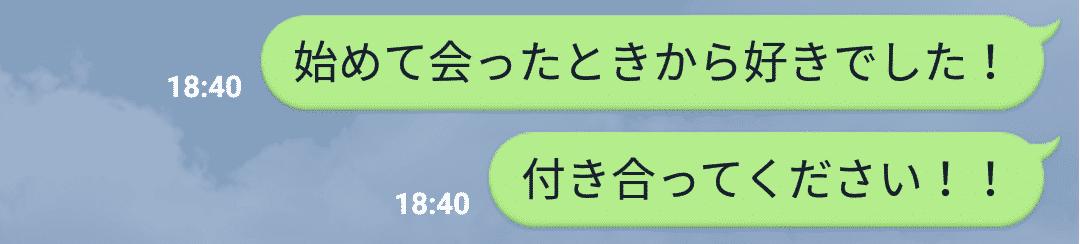 未読無視される告白LINE
