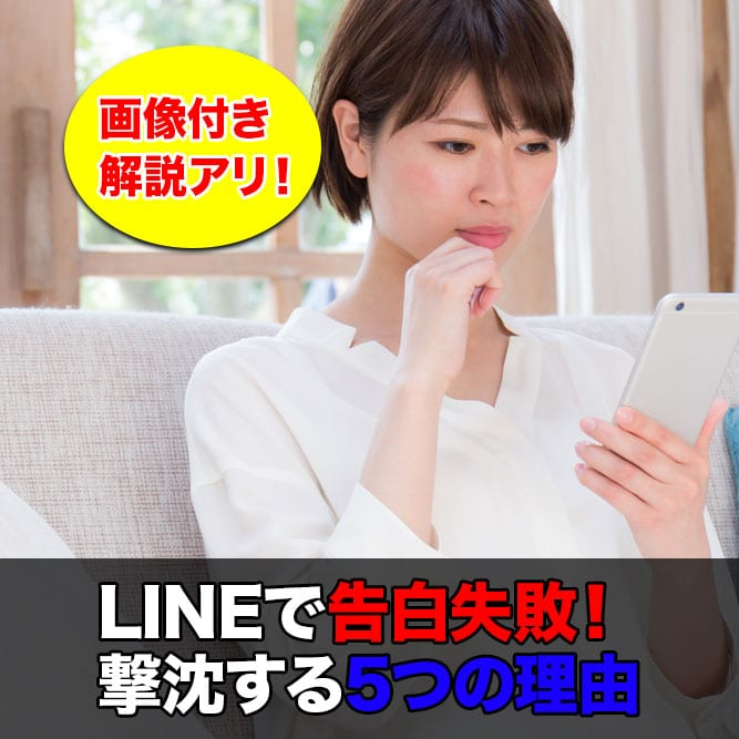 LINEで告白失敗!撃沈する5つの理由