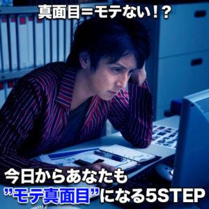 """なぜ真面目な男はモテない?今日から""""モテ真面目""""になる5STEPとは?"""