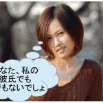 既読無視されてしまうLINE例【7】束縛彼氏系メール