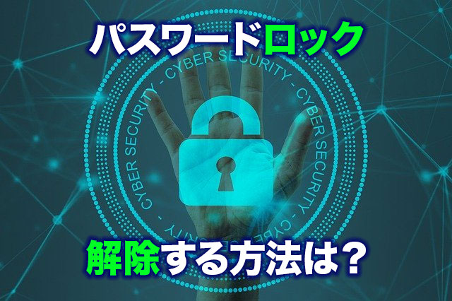 パスワードロック解除する方法は?