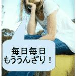 既読無視されてしまうLINE例【2】毎日〇〇なメールを送る