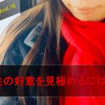 【恋愛相談vol.18】女性の好意を見極めるには?