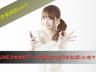 【恋愛相談vol.17】LINEで女性をデートに誘うにはどうすればいいの?
