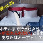 【恋愛相談vol.25】ホテルまで行った女性に「元カレが忘れられない」と言われたら?
