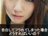 【恋愛相談vol.24】告白してフラれた女性に再びアプローチするには?