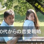 【恋愛相談vol.26】50代男性でも恋愛テクニックは使えるのか?