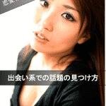 【恋愛相談vol.28】出会い系での話題の見つけ方