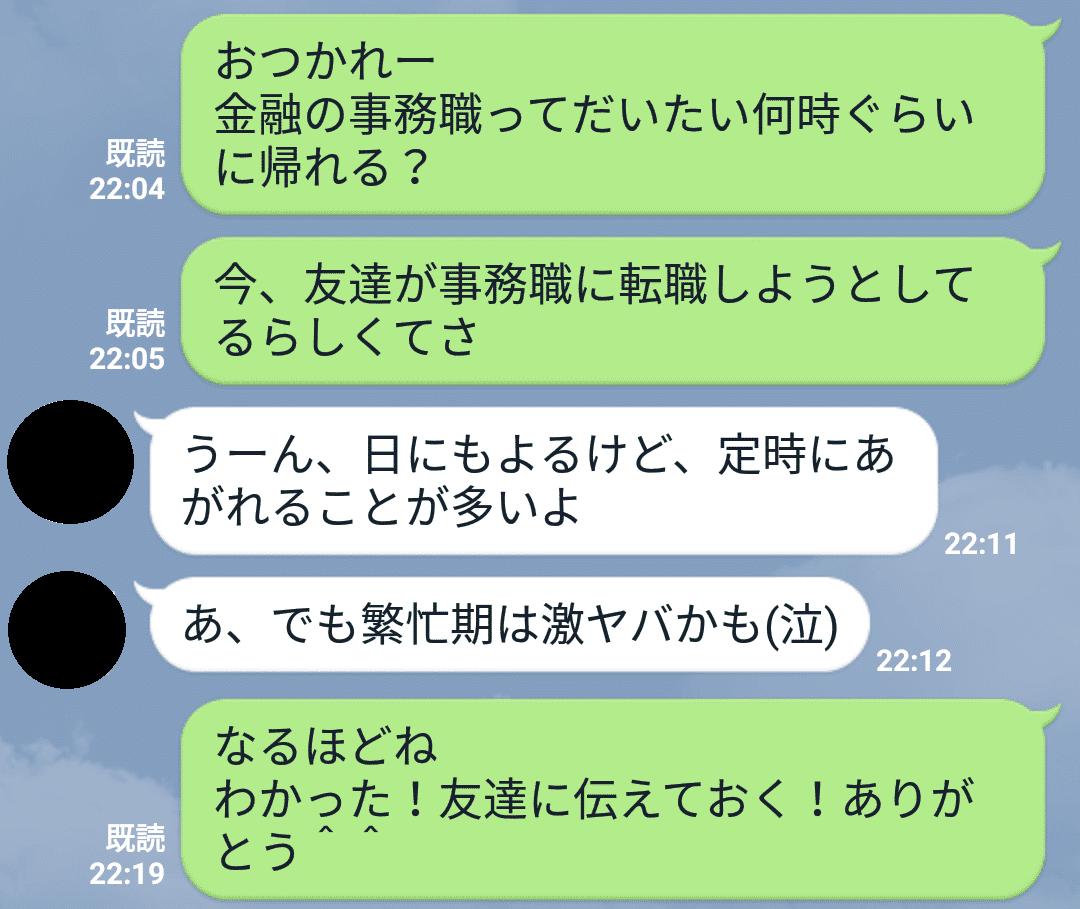 LINE実例3
