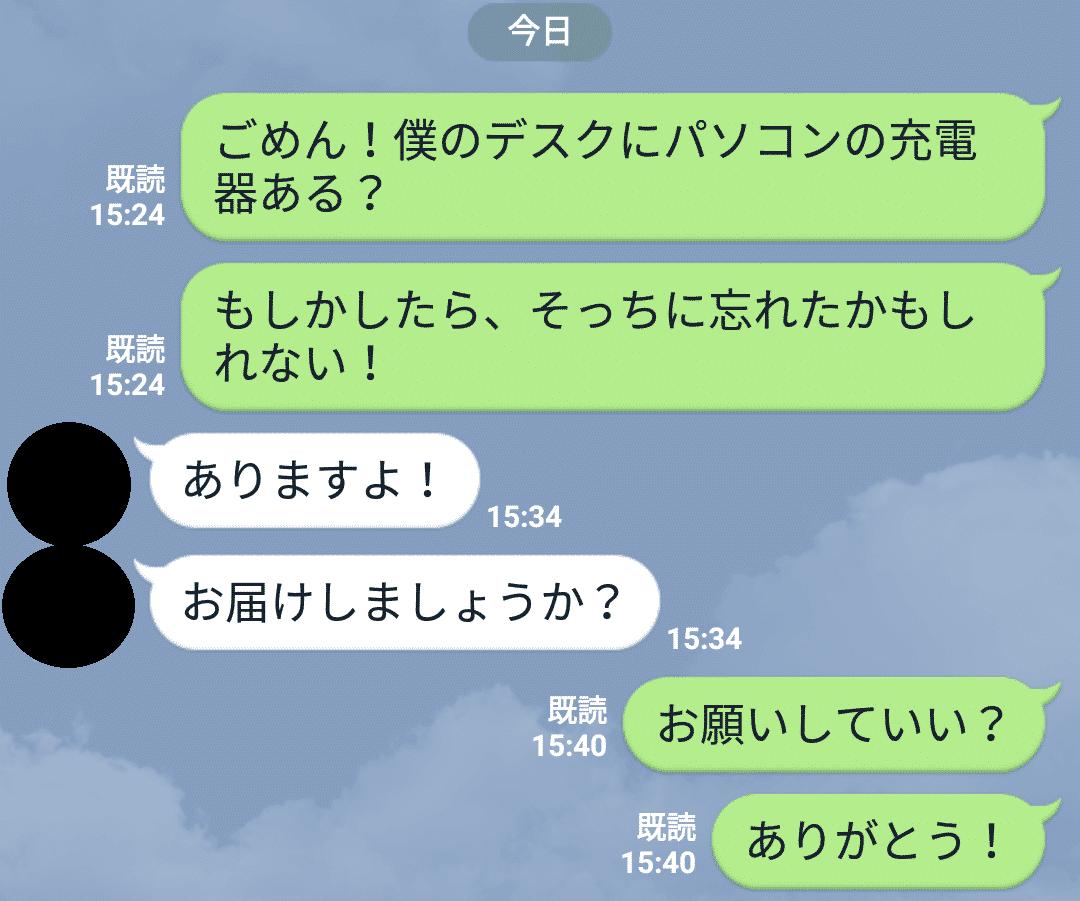 LINE実例1