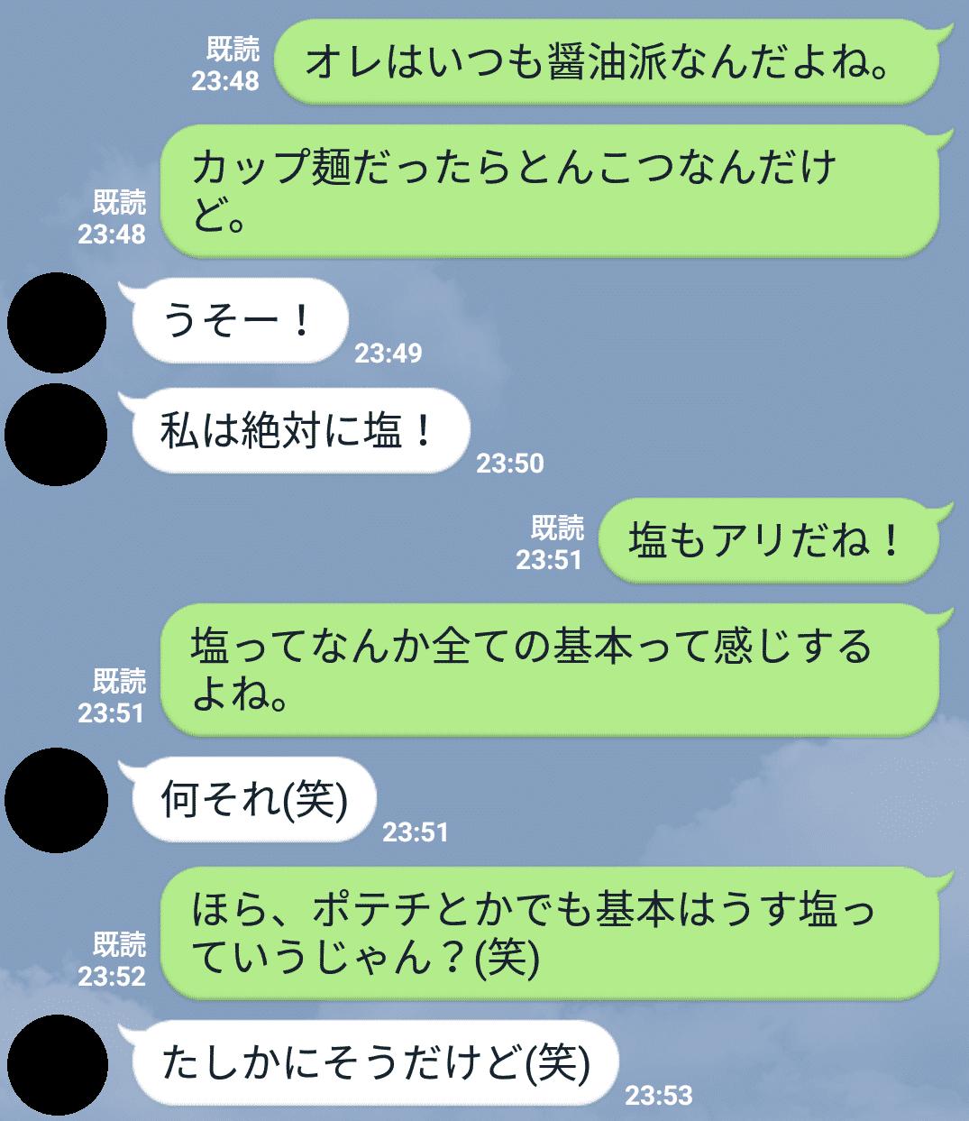 雑談LINE例2