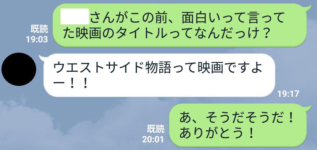 LINE実例2