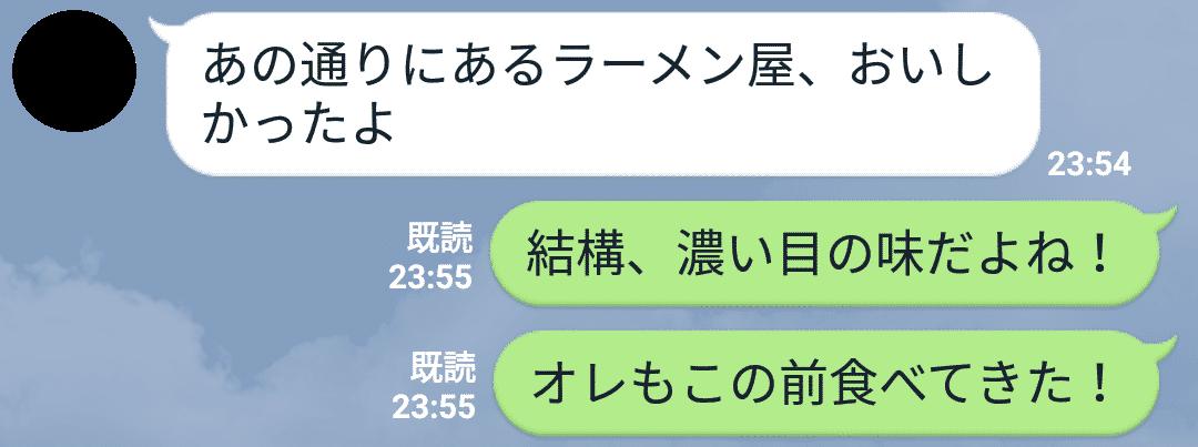 モテ男のLINE例