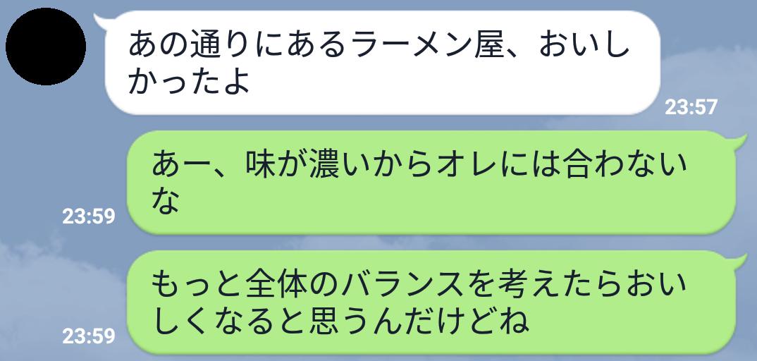非モテのLINE