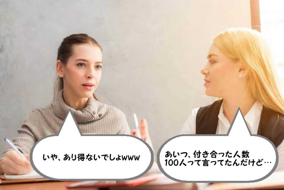 疑う女性たち