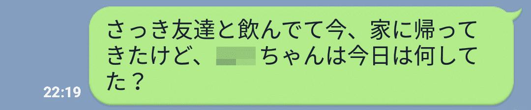 疑問形LINE例3
