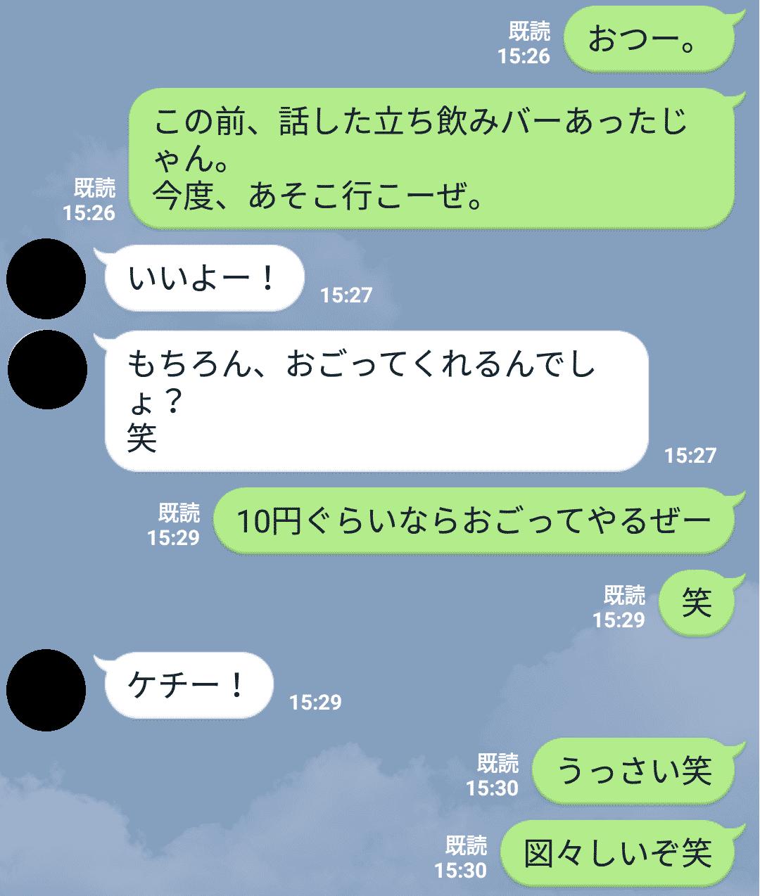 友達LINE