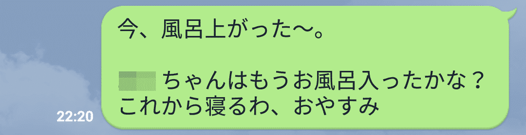 疑問形LINE例5