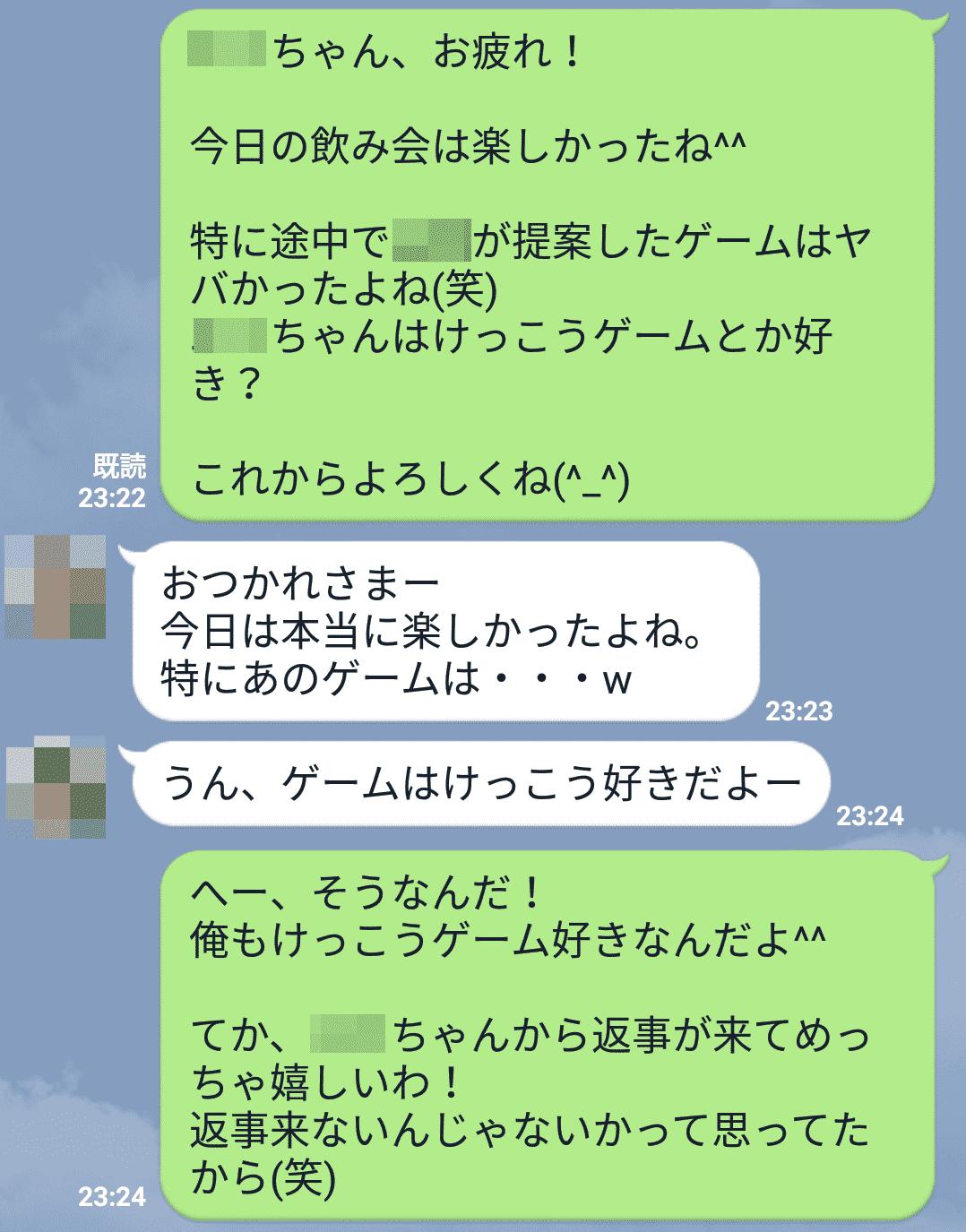 line-既読無視6