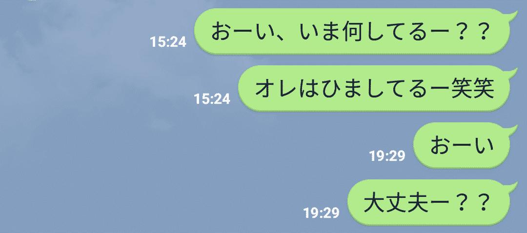 追撃LINE例
