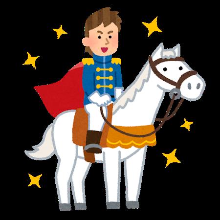 白馬の王子さま