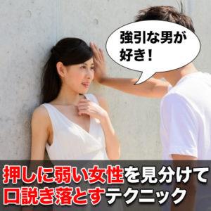 押しに弱い女性を見分けて口説き落とすテクニック