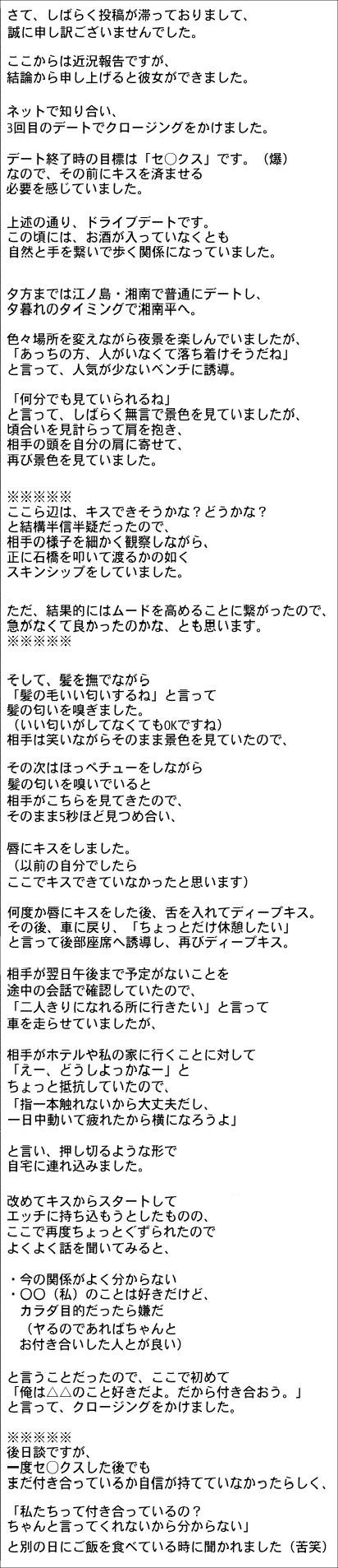 3回目のデート_読者さんメール4