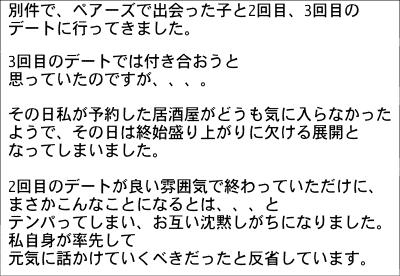 3回目のデート_読者さんメール1
