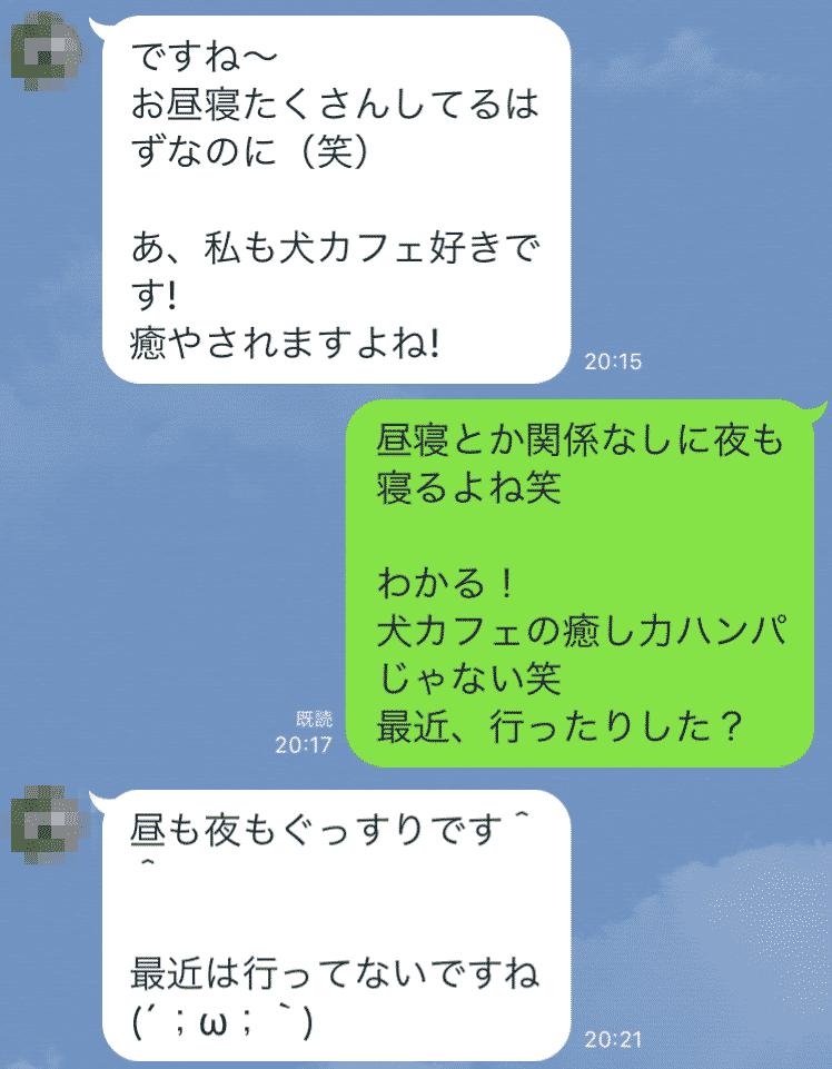 合コンその後LINE画像4