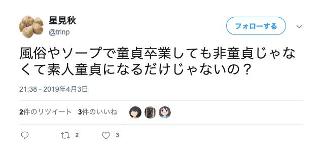 童貞捨てるTwitter1