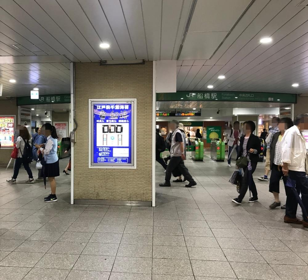 JR船橋駅改札