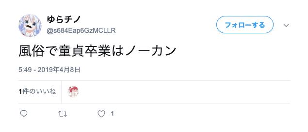 童貞捨てるTwitter2