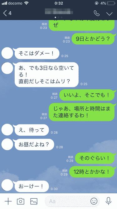 食事誘うLINE5