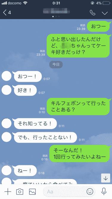 食事誘うLINE3
