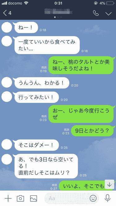食事誘うLINE4