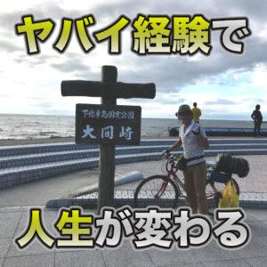 【恋愛相談vol.47】人生を変えるヤバい経験