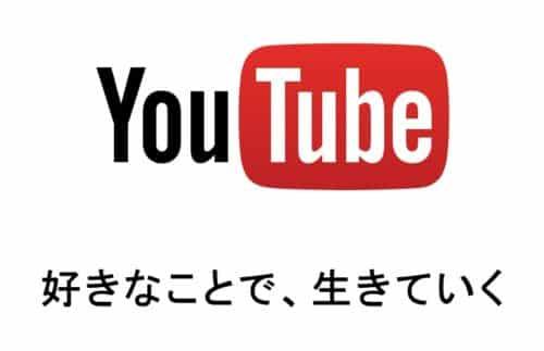 youtube好きなことで生きていく