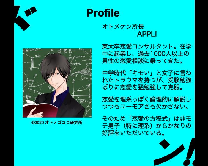アプリプロフ1