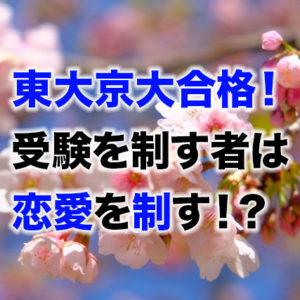 東大京大合格!受験を制す者は恋愛を制す!?