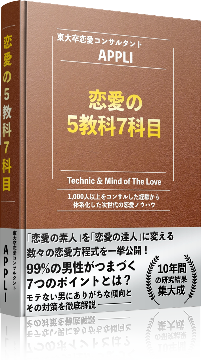 恋愛の5教科7科目