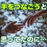 保護中: 【恋愛相談vol.15】初デートで手をつなぐのに失敗しました…