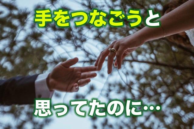 手をつなごうと思ってたのに…