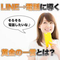 【恋愛相談vol.13】「電話していい?」と聞くのはアリか?