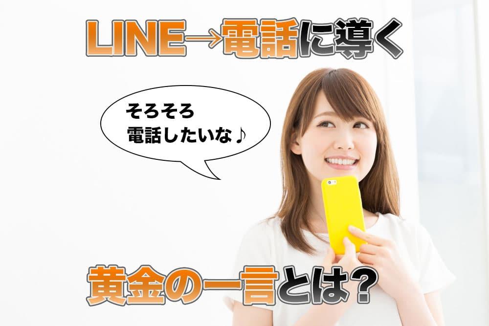 LINE→電話に導く黄金の一言とは?