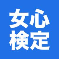 【マンガで出題!】オトメケン式女性心理検定