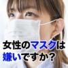 女性のマスクは嫌いですか?