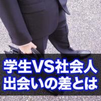 【恋愛相談No.2】学生の出会いvs社会人の出会い